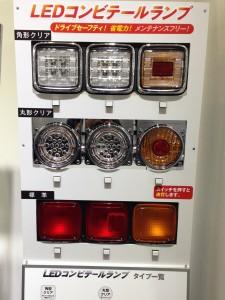 ICL LEDコンビテールランプ