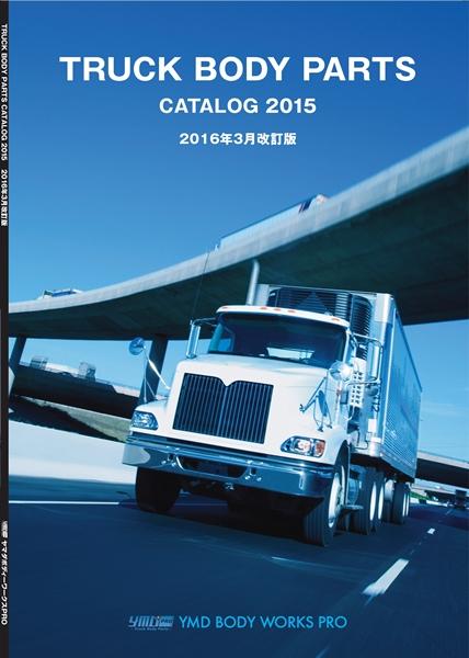 ヤマダボディーワークスPRO カタログ2015 改訂版の表表紙