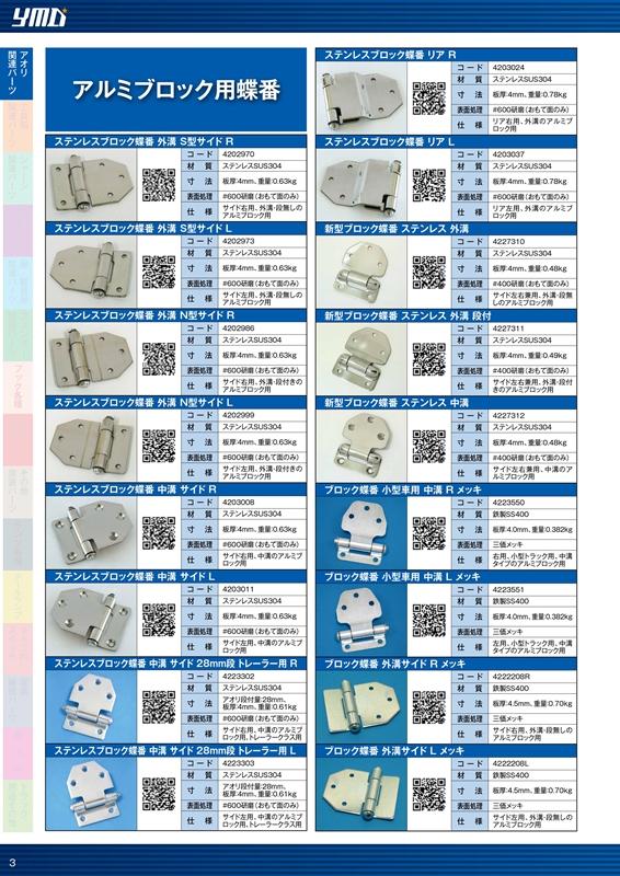 ヤマダボディーワークス カタログ2018 業務用のサンプルページ