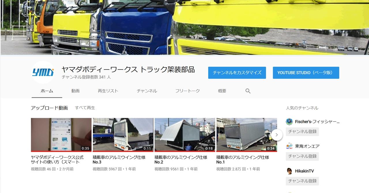 ヤマダボディーワークス公式YouTubeチャンネルのトップ画像