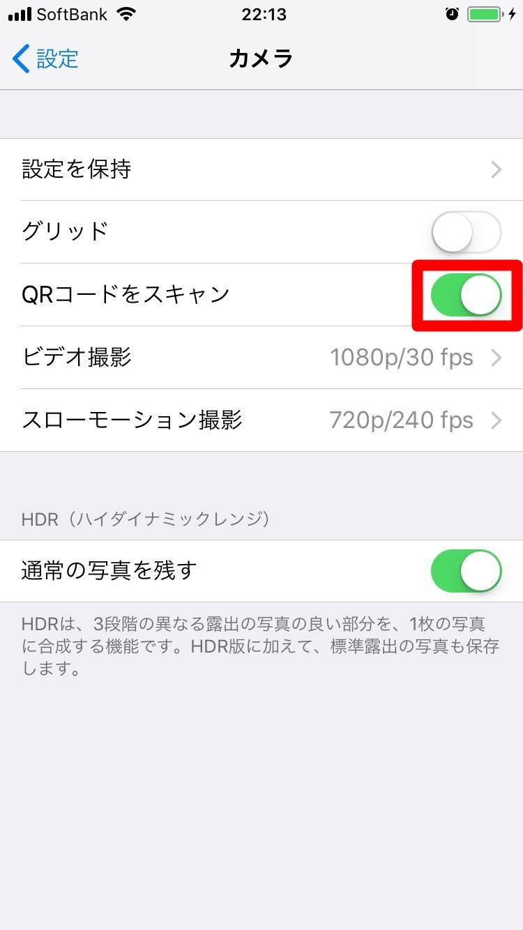 ヤマダボディーワークス カタログのQRコードがをiPhoneのカメラで読むための設定方法ステップ2