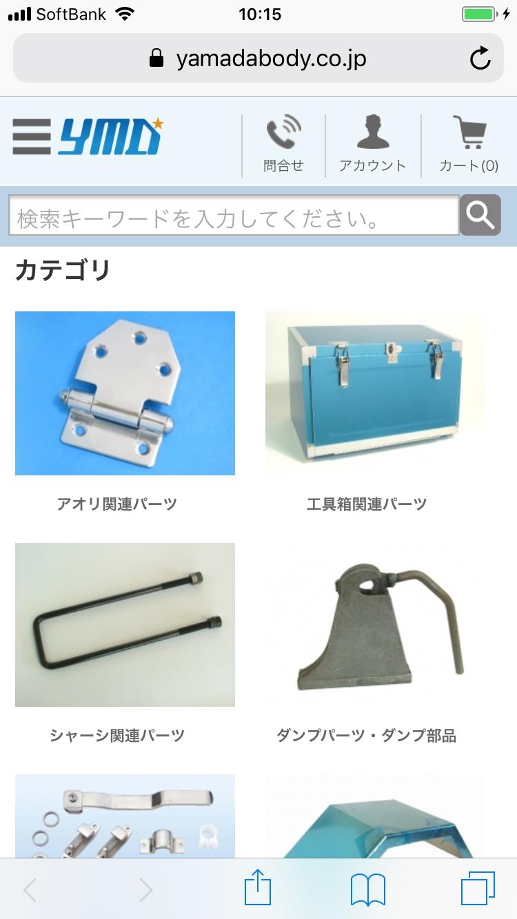 ヤマダボディーワークスの新しいスマホサイトのトップページ画像