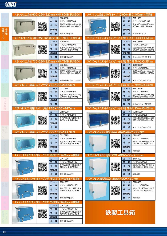 ヤマダボディーワークス カタログ2019 業務用PDF版のステンレス工具箱のサンプル