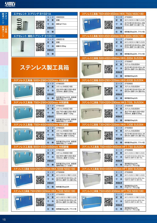 ヤマダボディーワークス カタログ2020 業務用PDF版のステンレス工具箱のサンプル画像