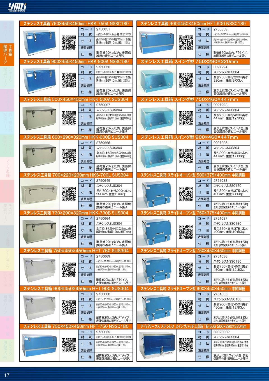 ヤマダボディーワークス カタログ2021 業務用PDF版のステンレス工具箱のサンプル画像